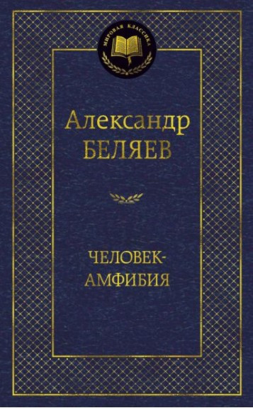 Книга Человек-амфибия. Мировая классика. Автор - Александр Беляев (Азбука)