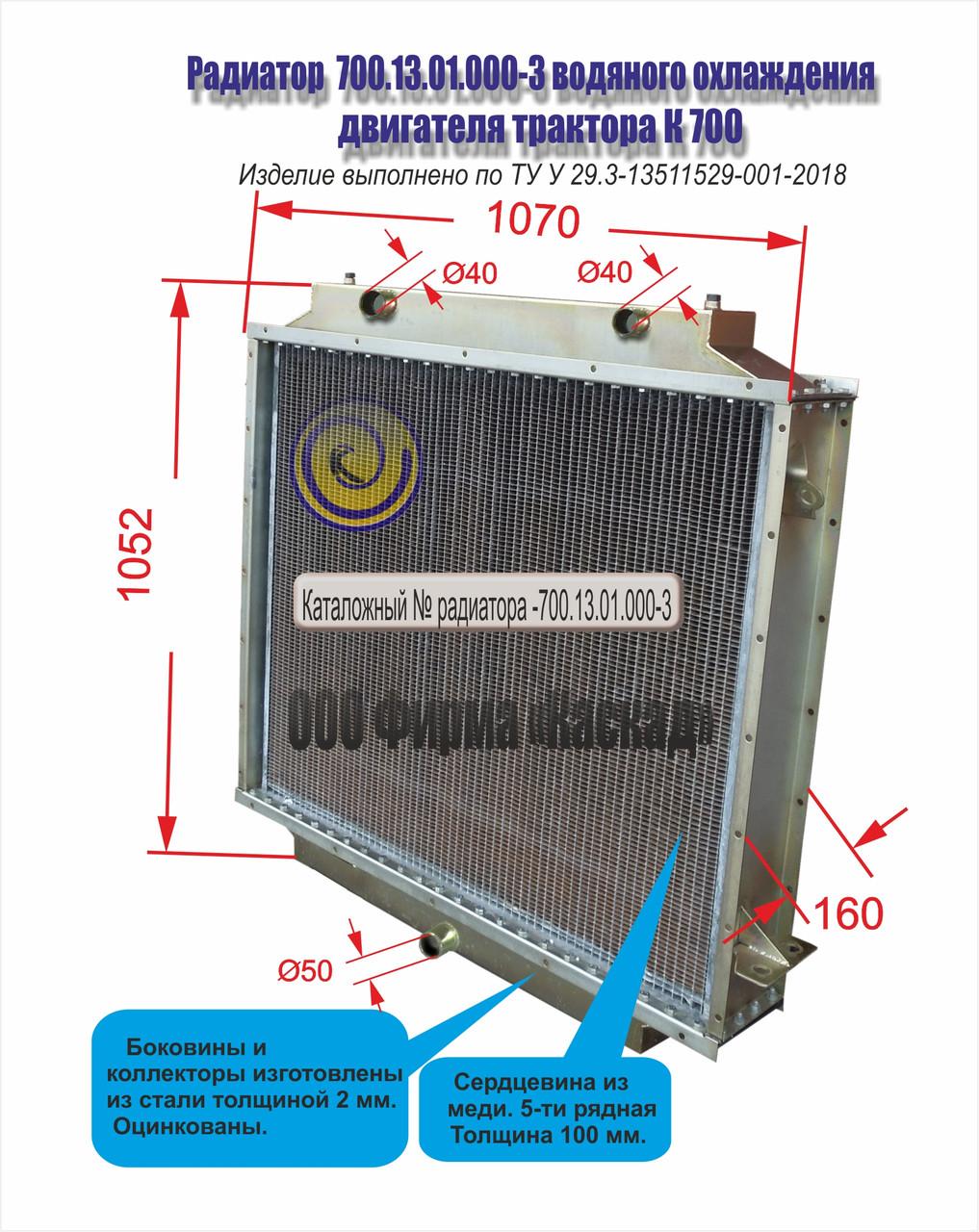 Радиатор трактора КИРОВЕЦ К-700;К-701;К-701А