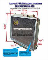 Радиатор трактора КИРОВЕЦ К-700;К-701;К-701А, фото 2