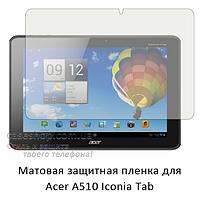 Матовая защитная пленка на Acer Iconia Tab a510