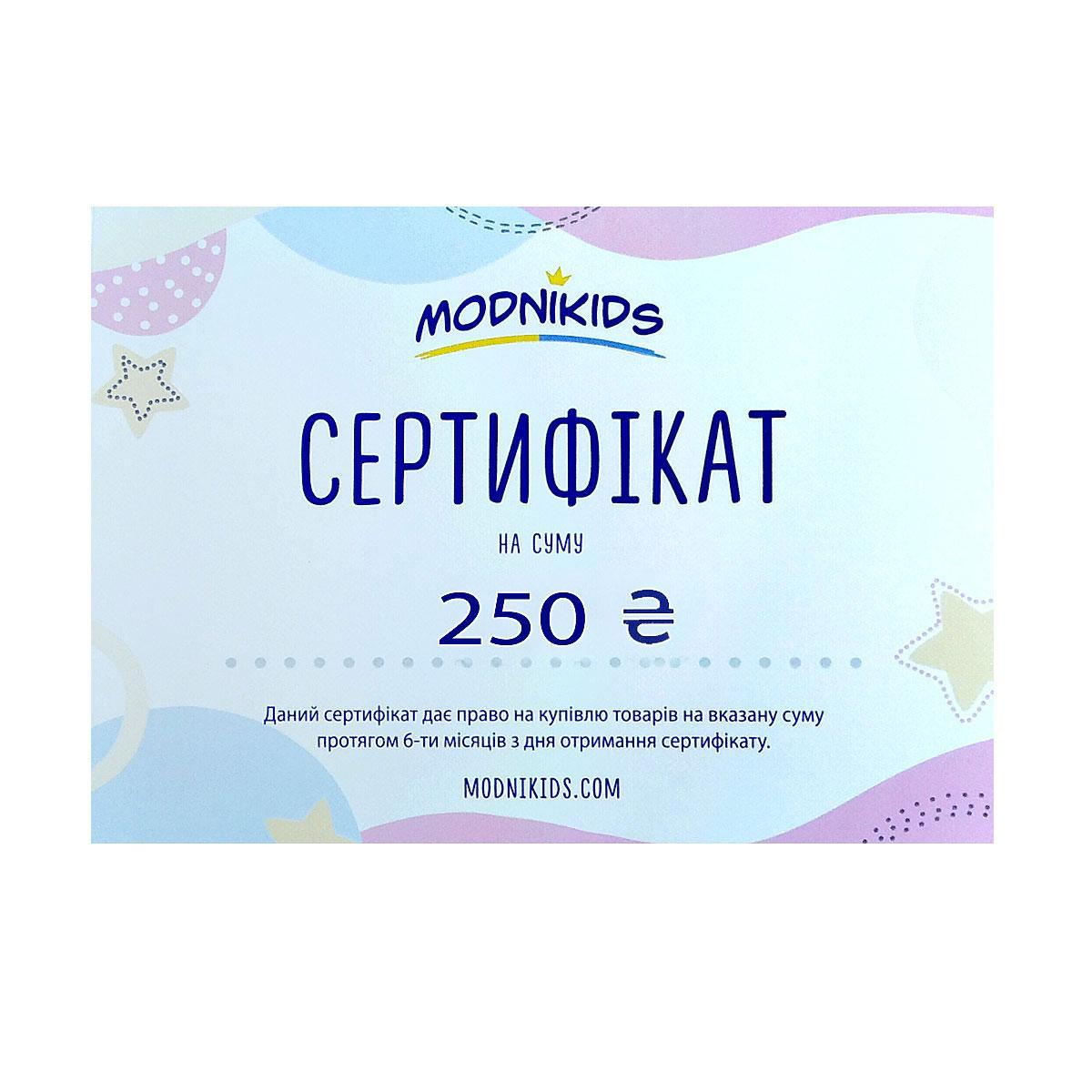 Подарунковий сертифікат на суму 250 гривень
