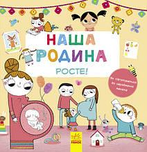 """Фотоальбом для немовлят Ранок """"Наша родина росте!"""" м/о"""