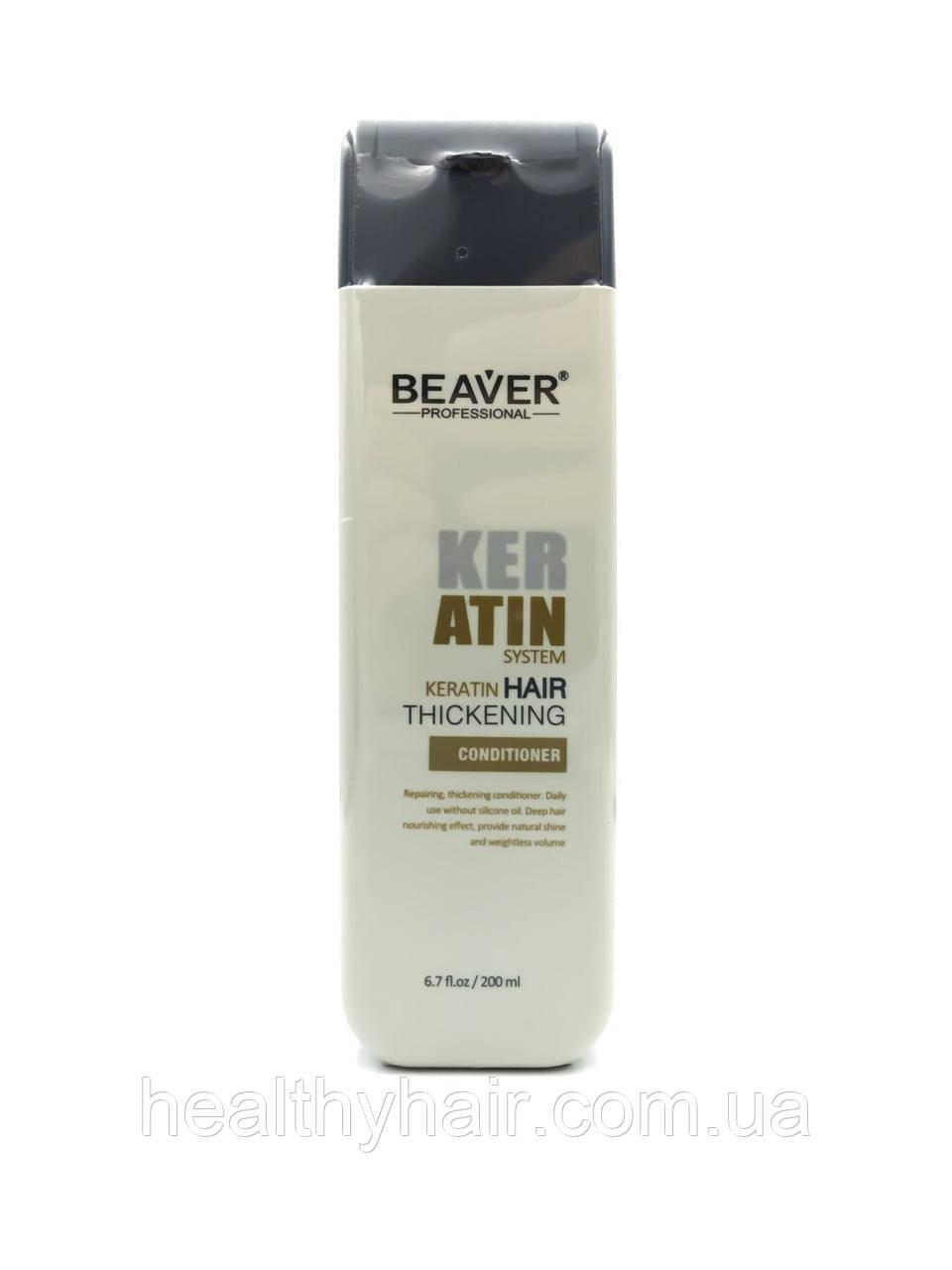 Beaver Keratin System Кондиционер с кератином для густоты и утолщения волос 200 мл