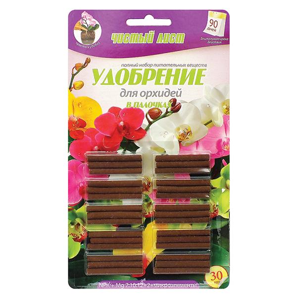 Удобрение в палочках для Орхидей ЧИСТЫЙ ЛИСТ, блистер 30 шт.