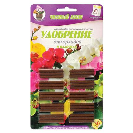 Удобрение в палочках для Орхидей ЧИСТЫЙ ЛИСТ, блистер 30 шт., фото 2