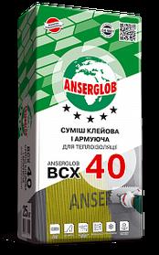 Смесь клеевая и армирующая ANSERGLOB ВСХ 40 (2192)