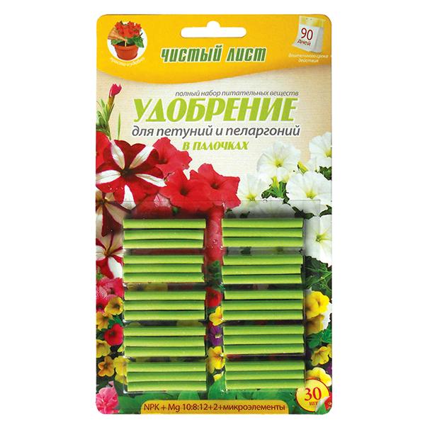 Удобрение в палочках ЧИСТЫЙ ЛИСТ для Петуний и Пеларгоний, блистер 30 шт.