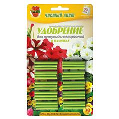 Удобрение в палочках для Петуний и Пеларгоний ЧИСТЫЙ ЛИСТ, блистер 30 шт.