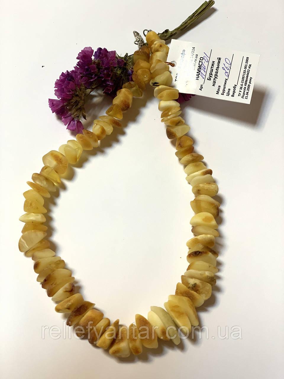 Бусы из натурального необработанного лечебного янтаря