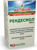 Активиум® Рендесмол-ОКСА 60 таблеток