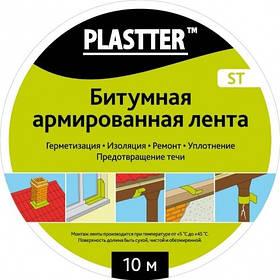 Лента самоклеющаяся битумная Plastter ST 20 см*10 пог.м, цвет тёмно - красный