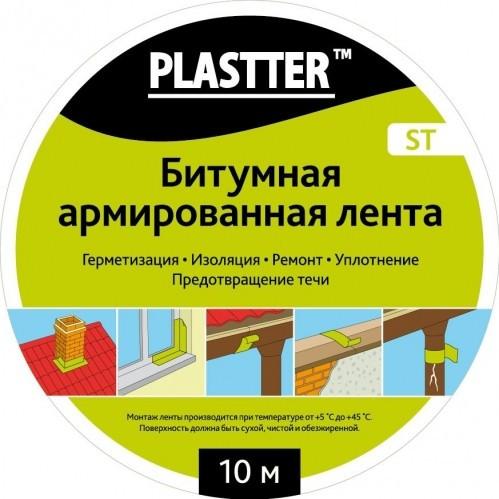 Лента самоклеющаяся битумная Plastter ST 30 см*10 пог.м, цвет тёмно - красный