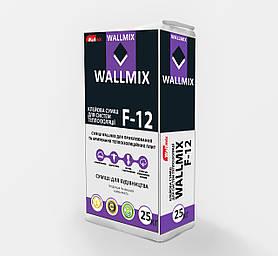 """Клеевая смесь для систем теплоизоляции и армирования WALLMIX """"F-12"""""""