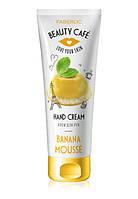 Живильний крем для рук «Банановий мус» Beauty Cafe