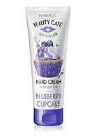 Живильний крем для рук «Чорничний капкейк» Beauty Cafe