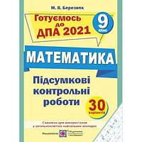 ДПА 2021: Підсумкові контрольні роботи з математики 9 клас