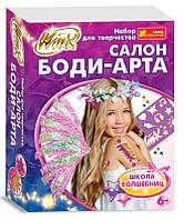 """Набор для творчества """"Боди-арт тату """"Winx"""" арт. 13159037"""