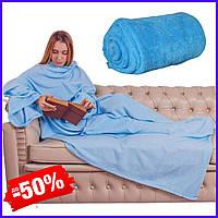 Согревающее одеяло плед халат с рукавами для чтения и карманами, рукоплед теплый флисовый голубой 180х150 см