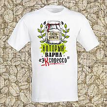 """Мужская футболка с принтом """"Слезы бариста, который варил экспрессо"""" Push IT Белый"""