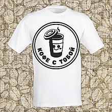 """Мужская футболка с принтом """"Кофе с тобой"""" Push IT Белый"""