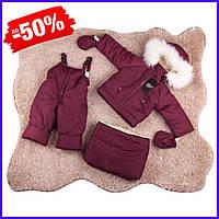 Детский зимний меховой комбинезон-трансформер тройка раздельный конверт на овчине для новорожденного бордо