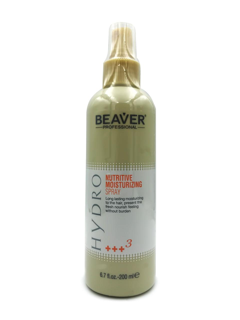 Beaver Hydro Nutritive Moisturizing Spray Спрей-кондиционер питательный увлажняющий 200 мл