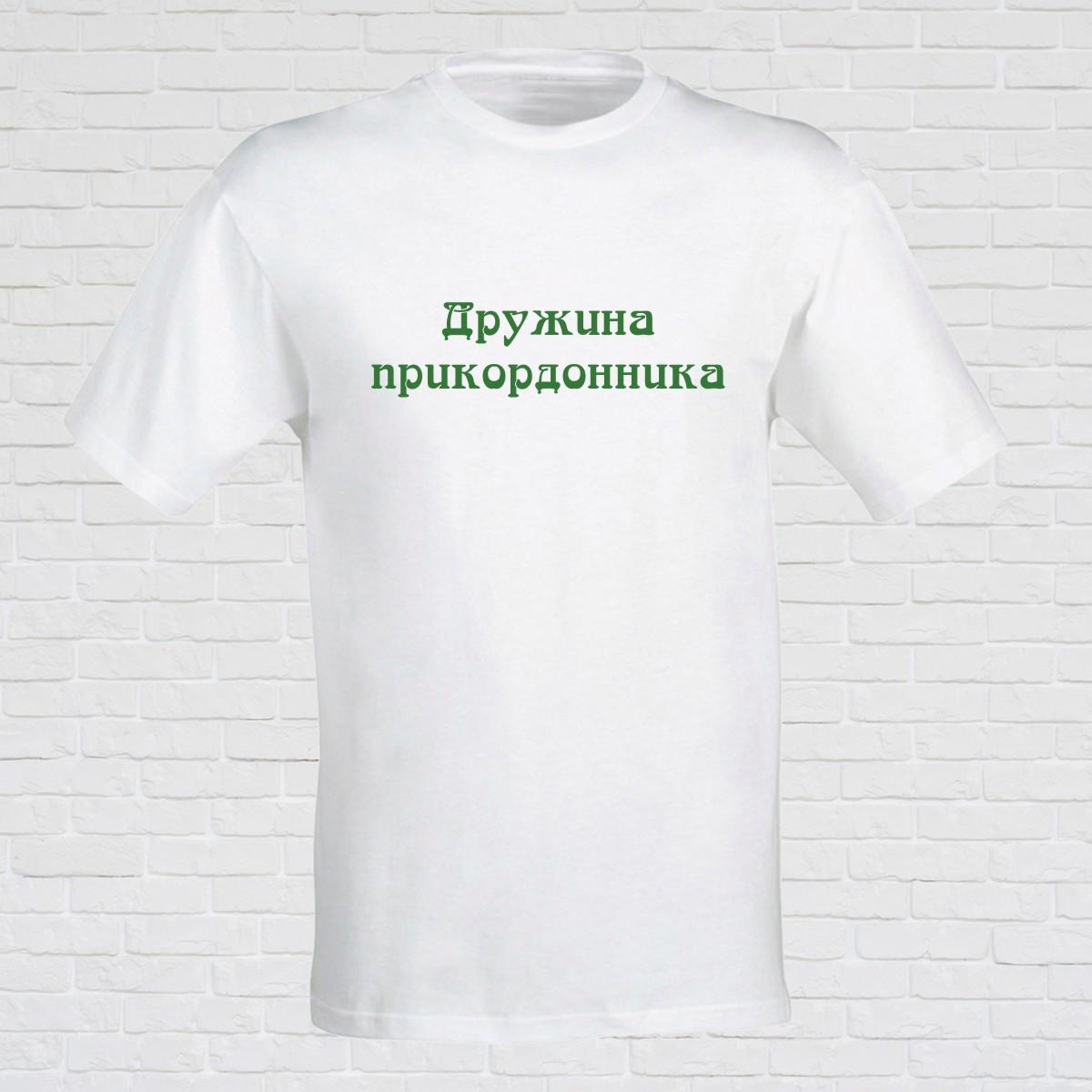 """Жіноча футболка з принтом """"Дружина прикордонника"""" XS, Білий Push IT"""