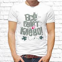 """Мужская футболка с принтом для рыбаков """"Всё будет клёво!"""" Push IT"""