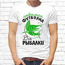 """Мужская футболка с принтом """"Любимая футболка для рыбалки"""" Push IT"""