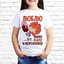 """Футболка для девочки с принтом """"Люблю маму, папу и мороженко"""" Push IT"""