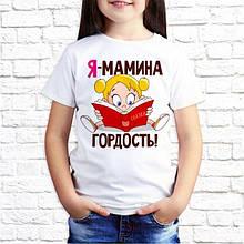 """Футболка для девочки с принтом """"Я - мамина гордость!"""" Push IT"""