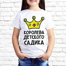 """Футболка для девочки с принтом """"Королева детского садика"""" Push IT"""