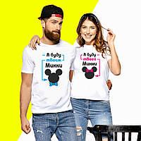 """Парные футболки с надписью """"Я буду твоей Минни, Я буду твоим Микки"""" Push IT XS, Белый"""