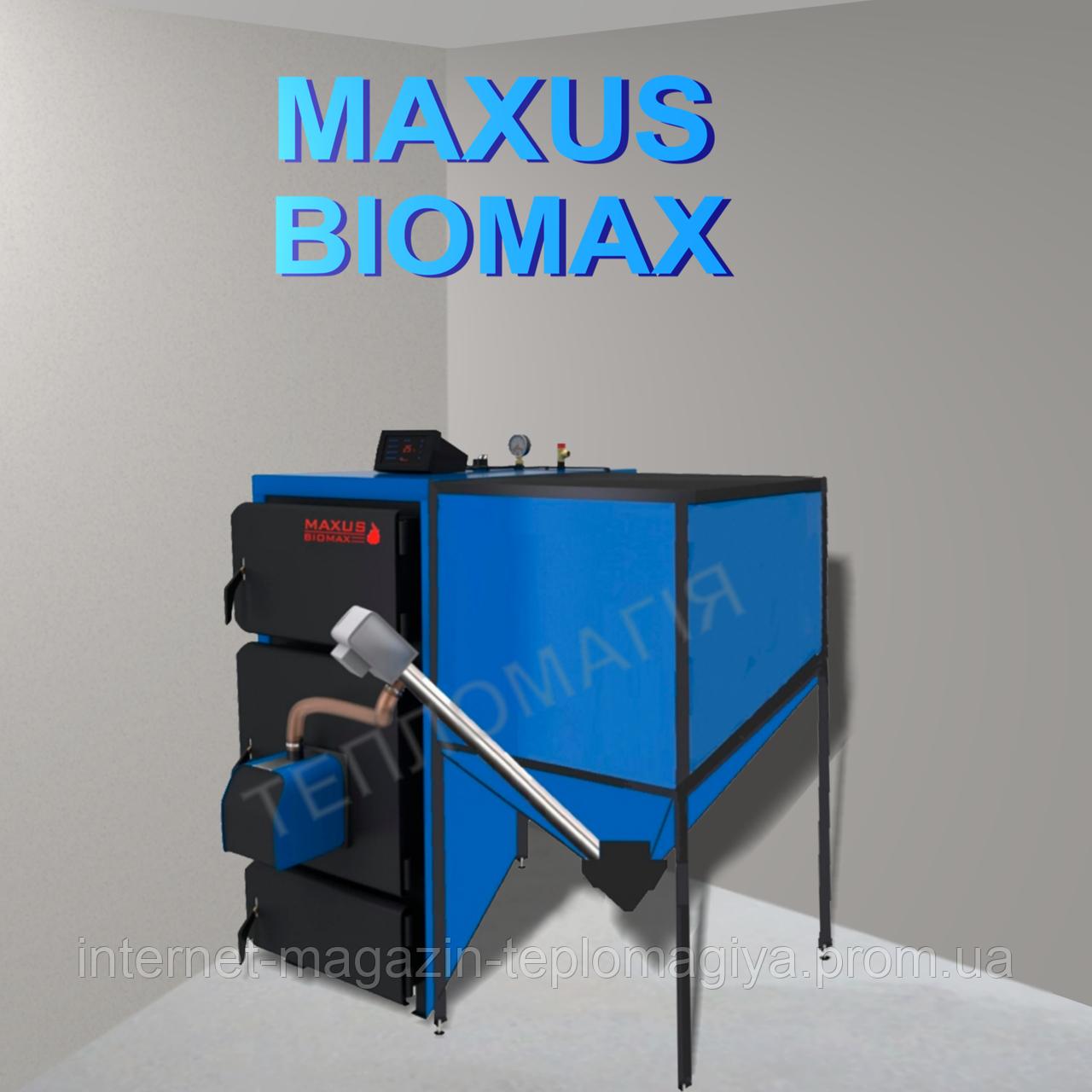 Автоматичний твердопаливний пелетний котел Maxus BIOMAX 70 кВт