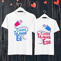 """Парные футболки с принтом """"Слышу только Её/Слышу только Его"""" L, Белый Push IT"""