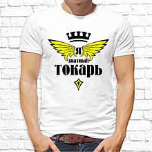 """Мужская футболка с принтом  """"Я знатный токарь"""" Push IT"""