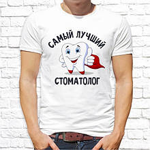 """Мужская футболка с принтом """"Самый лучший стоматолог"""" Push IT"""