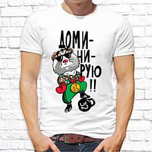 """Мужская футболка с принтом Хомяк  """"Доминирую!"""" Push IT"""