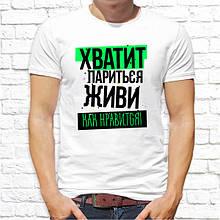 """Мужская футболка с принтом """"Хватит париться - живи как нравиться!"""" Push IT"""