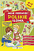 Мої перші польські слова. Ілюстрований словник для дітей 4–7 років