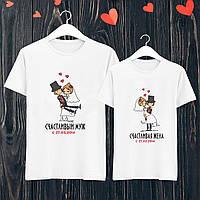 """Парные футболки для молодоженов с принтом """"Счастливый муж"""", """"Счастливая жена"""" L, Белый Push IT"""