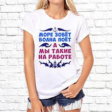"""Женская футболка с принтом """"Море зовет, волна поет, а мы такие на работе"""" Push IT"""