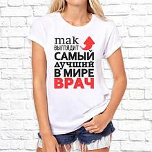 """Женская футболка с принтом """"Так выглядит самый лучший в мире врач"""" Push IT"""