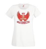 """Парные футболки на годовщину с принтом """"5 лет вместе"""" Push IT"""