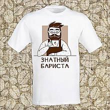 """Мужская футболка с принтом """"Знатный бариста"""" (кофевар) Push IT Белый"""