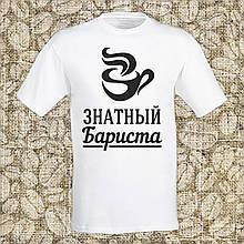 """Мужская футболка с принтом """"Знатный бариста"""" (черный принт) Push IT Белый"""