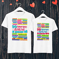 """Парные футболки с принтом """"30 причин почему я люблю Её/Его"""" S, Белый Push IT"""