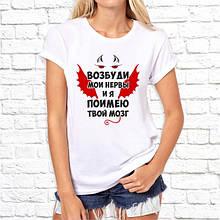 """Женская футболка с принтом  """"Возбуди мои нервы и я поимею твой мозг"""" Push IT"""