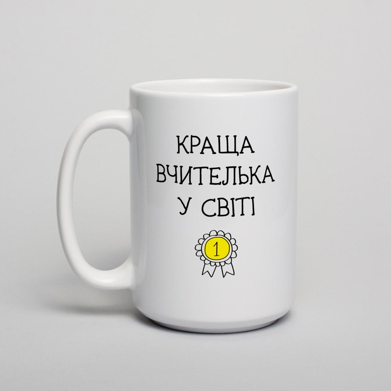 """Чашка """"Краща вчителька у світі"""""""