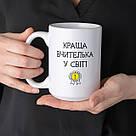 """Чашка """"Краща вчителька у світі"""", фото 2"""